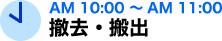 AM 10:00からAM 11:00 撤去と搬出